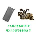 【MHW】どんなときもWiFiでモンハンはできる?速度はOKだけどエラーが出る