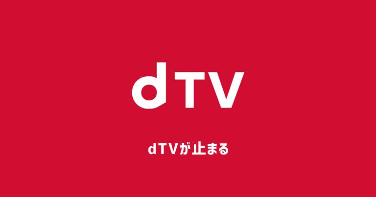 【簡単】dTVが止まる、見れない、重い、再生できない原因と解決策
