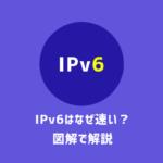 【図解】IPv6はなぜ速い?従来の通信方式との違いを解説します
