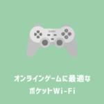 PS4でオンラインゲームができるおすすめのポケットWi-Fiはコレ
