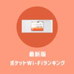 【最新版】徹底的に比較検証!ポケットWi-Fiおすすめランキング