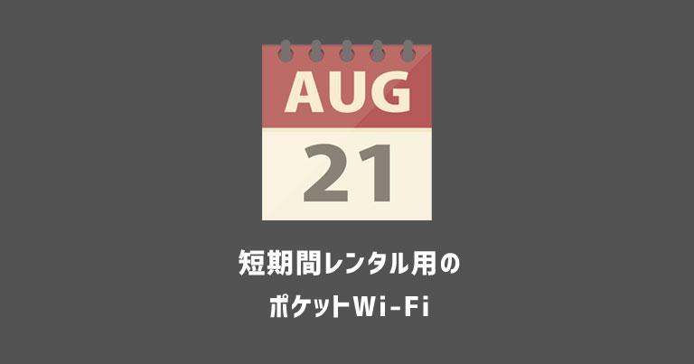 1番オトクに使える短期間レンタル用のポケットWi-Fiを徹底比較