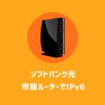 ソフトバンク光でIPv6を使うにはBBユニット必須!市販ルーターではダメです