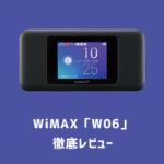 【レビュー】2019年1月発売のWiMAX最新機種「W06」を使ってみた