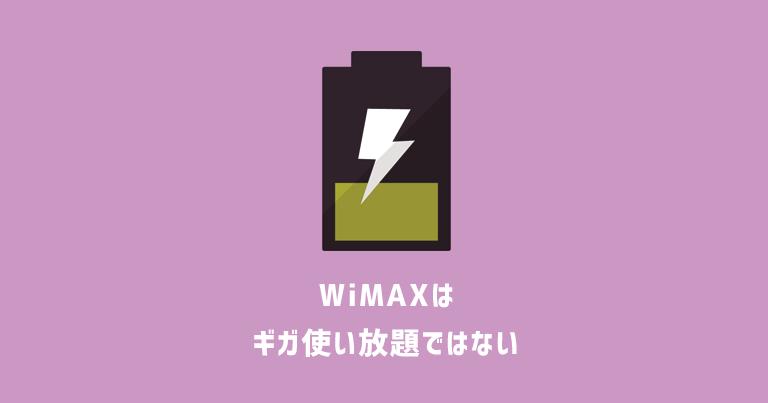 WiMAXがギガ使い放題は嘘!上限も制限もあるので要注意です