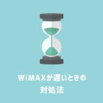 【対策】WiMAXの遅い・つながらないを簡単に直す6+1つの方法