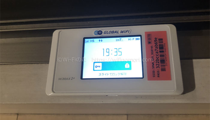 WiMAXルーターを窓際に置いて測定