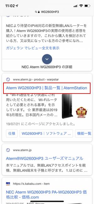 WG2600HP3で検索した結果