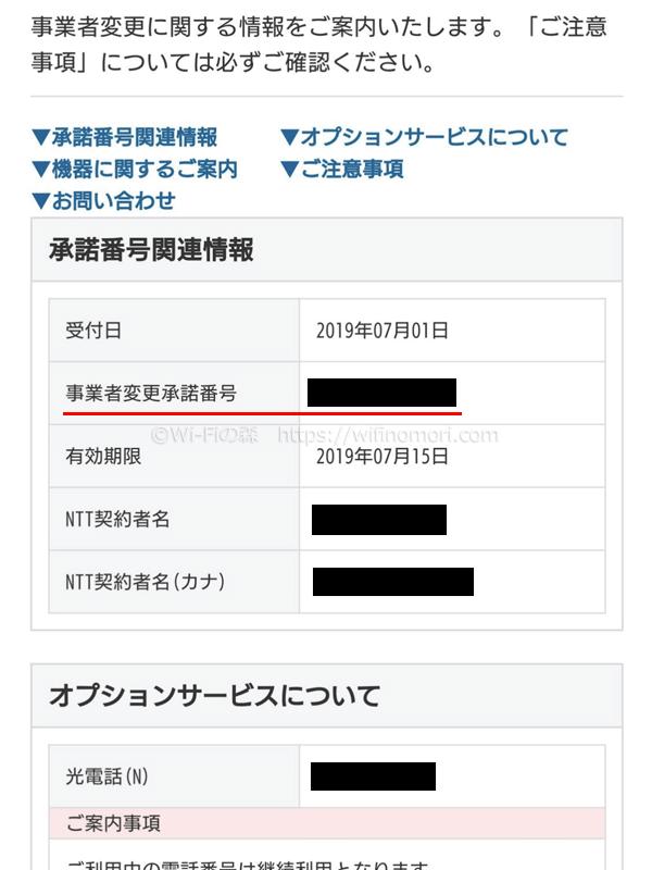 事業者変更承諾番号(ソフトバンク光)
