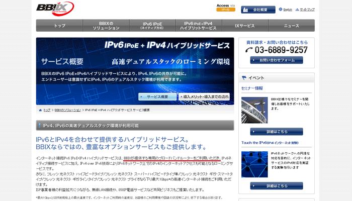 IPv6 IPoE + IPv4はBBIXサービスの