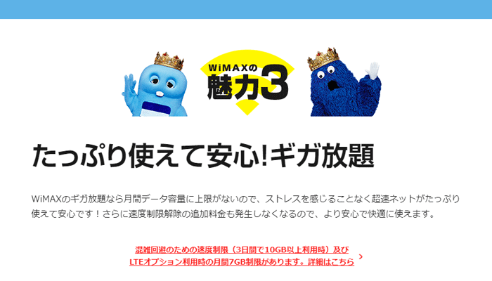 WiMAXはギガ使い放題ではない