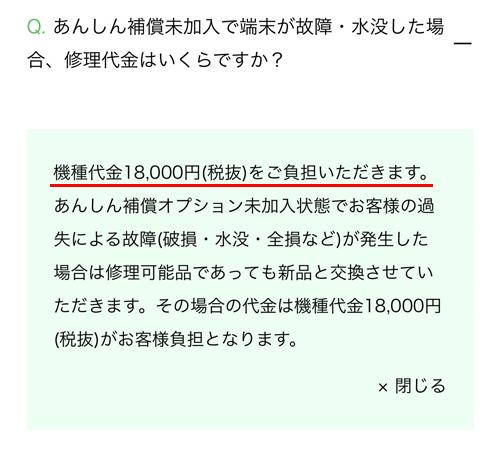 ルーター故障・紛失の場合は弁済金が約2万円