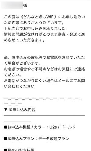 ①申込み確認メール