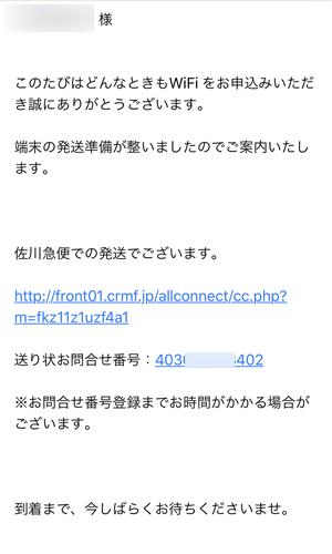 ③ルーター発送メール