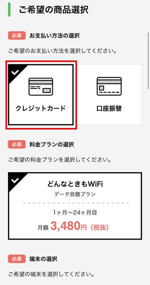 ②支払い方法を選択