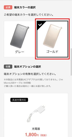 ③端末のカラーを選択