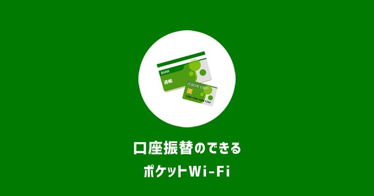 口座振替・引き落としで購入できるポケットWi-Fiを比較