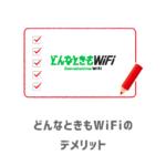 どんなときもWiFiのデメリット14個|申込み前の最終チェックリスト