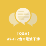 【Q&A】ポケットWi-Fiが家に2台以上あると電波干渉を起こしますか?
