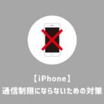 【iPhone】通信速度制限になる前にやる15の対策