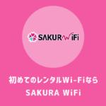【上限あり】SAKURA WiFiの評判、料金、メリット・デメリットを客観的に検証