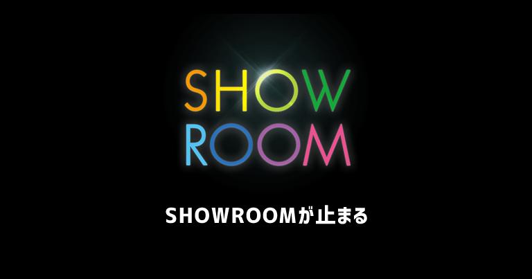 【簡単】SHOWROOMが止まる、見れない、重い、再生できない原因と解決策