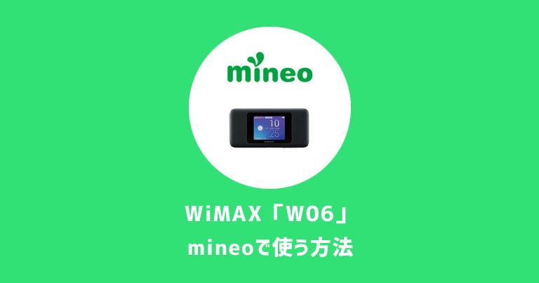 【WiMAX】W06をmineo(マイネオ)の格安SIMで使う設定方法