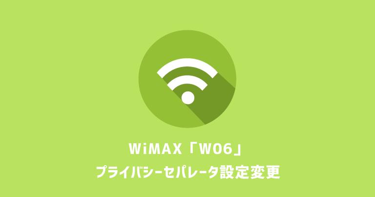 【WiMAX】W06のプライバシーセパレータをオフにする方法