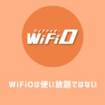 【注意】WiFiO(ワイファイオー)は使い放題じゃない【上限あり】