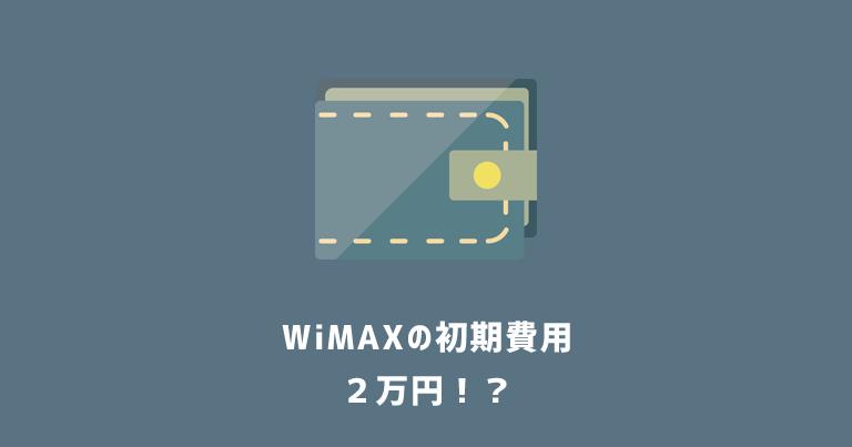 WiMAXの初期費用が高い?2万円を無料にする裏技を紹介します