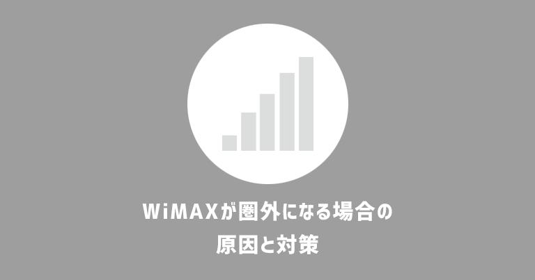 WiMAXのルーターが圏外になる5つの原因と対策