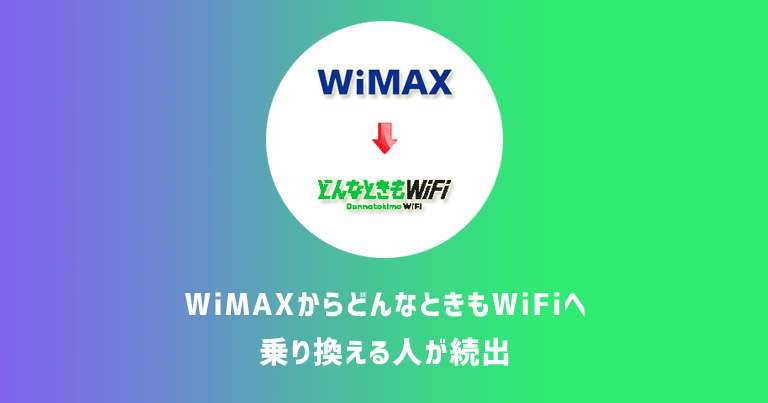 WiMAXからどんなときもWiFiに乗り換える人が続出している問題