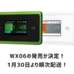 WiMAX「WX06」が1月30日に発売決定|スペック情報|待つべきか、旧端末にするべきか