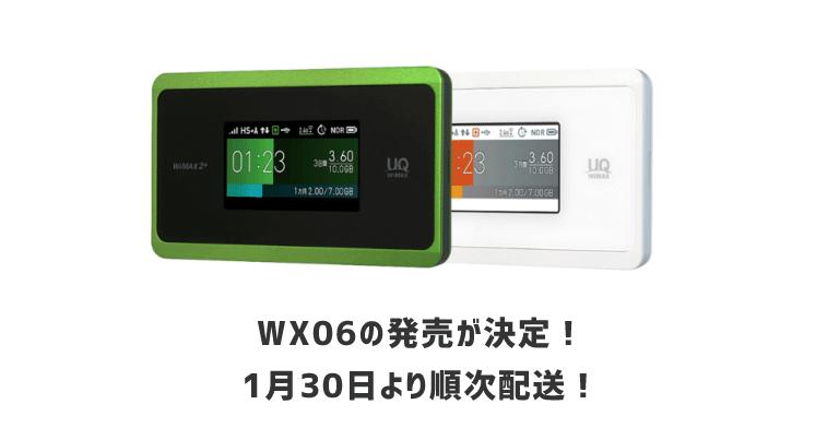 WiMAX「WX06」が1月30日に発売決定 スペック情報 待つべきか、旧端末にするべきか