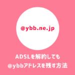 ADSLを解約してもヤフーの@ybb.ne.jpアドレスを残す方法