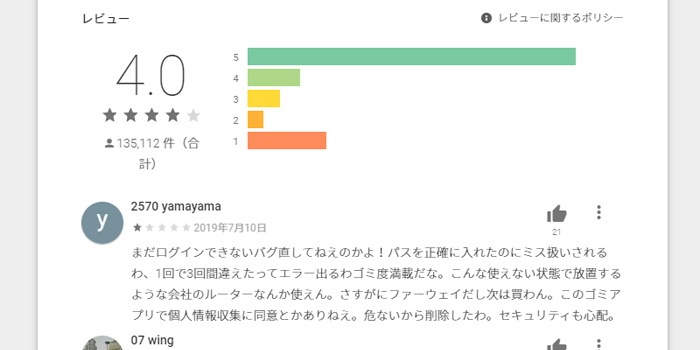 Androidアプリでの「HiLink」の評判