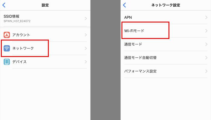 Wi-Fiモード(2.4GHz⇔5GHz)の切り替え