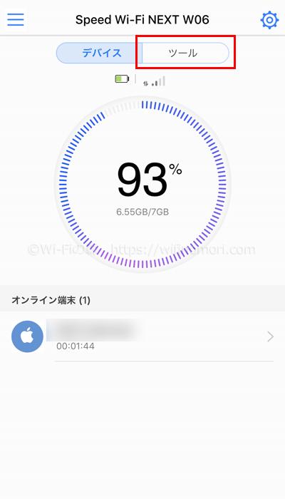 「HiLink」アプリ