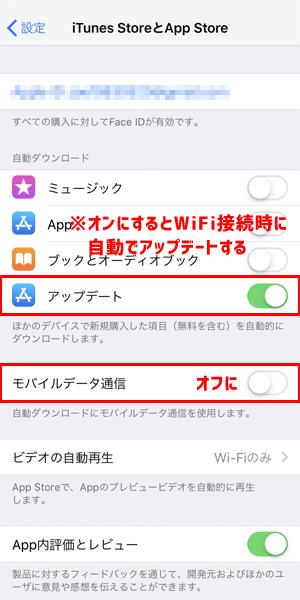 アプリのアップデートをWi-Fi接続時のみ設定にする