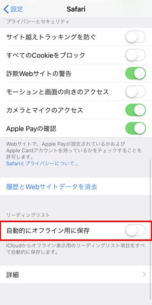 Safariでオフライン用に自動保存しないようにする