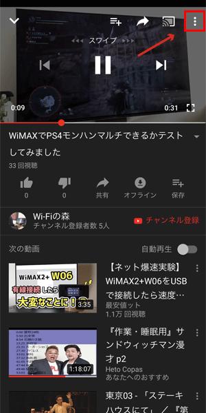 YouTubeは標準画質で視聴する