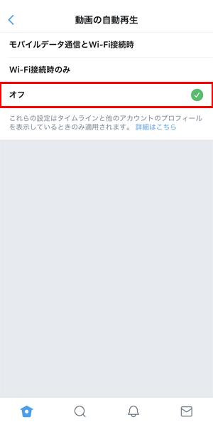 Twitterで動画の自動再生をオフにする