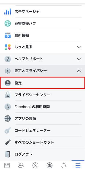 Facebookで動画の自動再生をオフにする