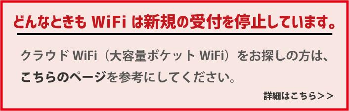 どんなときもWiFiはサービスが終了します