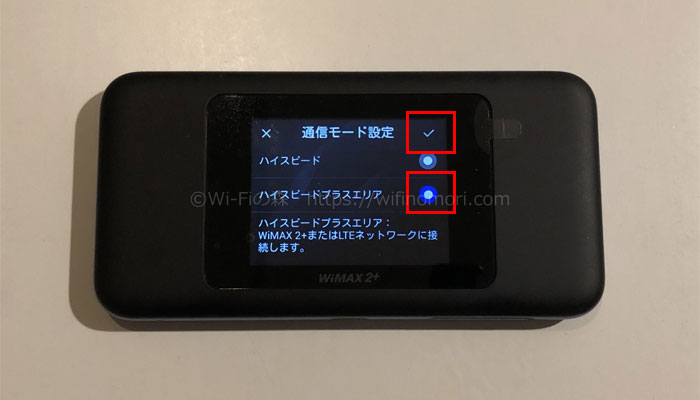 「ハイスピードプラスエリア」側のラジオボタンに色が付いたのを確認して右上のチェックマークをタップ