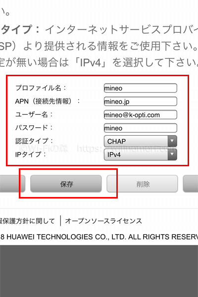 mineoのプロファイル情報を入力する