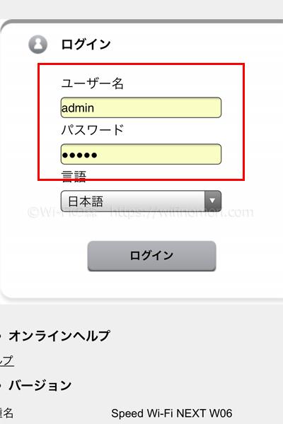 ユーザー名とパスワードを入力しログイン