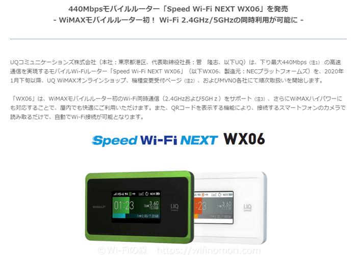 WX06の発売が決定!