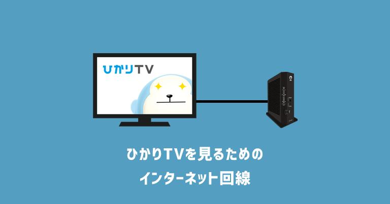 ひかりTVを見ることができる光インターネット回線の一覧とおすすめ