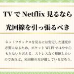 テレビでNetflixを見るなら光回線がおすすめ!ポケットWi-Fiは要注意